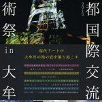 第3回 炭都国際交流芸術祭 in大牟田2015
