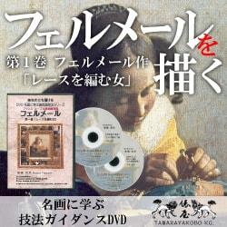 技法DVDフェルメール