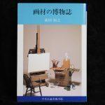 森田恒之 「画材の博物誌」