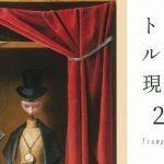 「トロンプルイユの現在(いま)2019」横浜本牧絵画館
