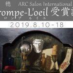 鳥越一穂 Best Trompe-L'oeil 受賞記念展