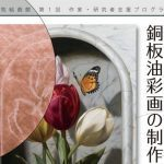 横浜本牧絵画館「銅板油彩画の制作」