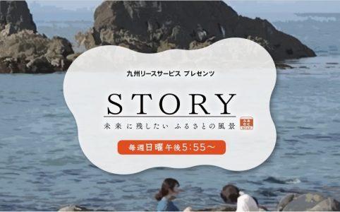 STORYアイキャッチ